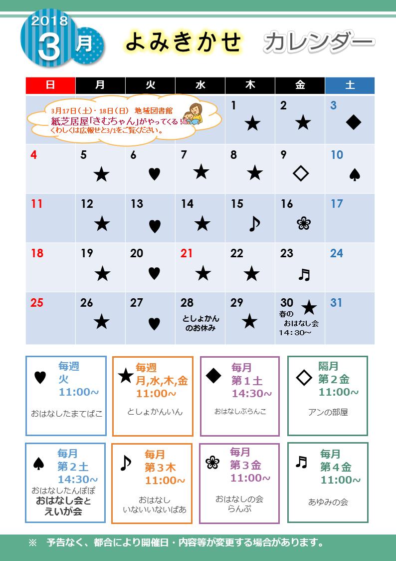 http://www.lib.seto.aichi.jp/calender/2018/03/images/e5e883cb6a1bda4bbda217cb1334f7b373caad81.png