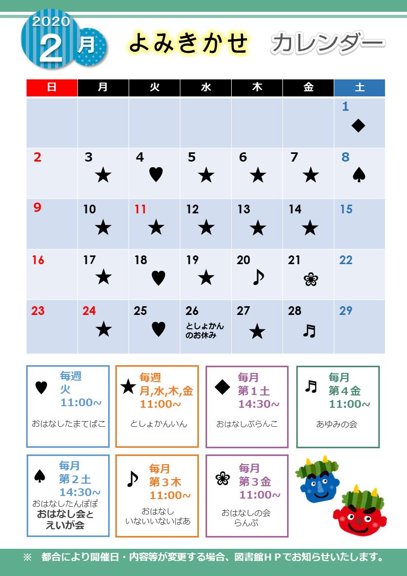 http://www.lib.seto.aichi.jp/calender/images/0248d9f414dad4e18d387e00a51bf2c7b48f5449.png