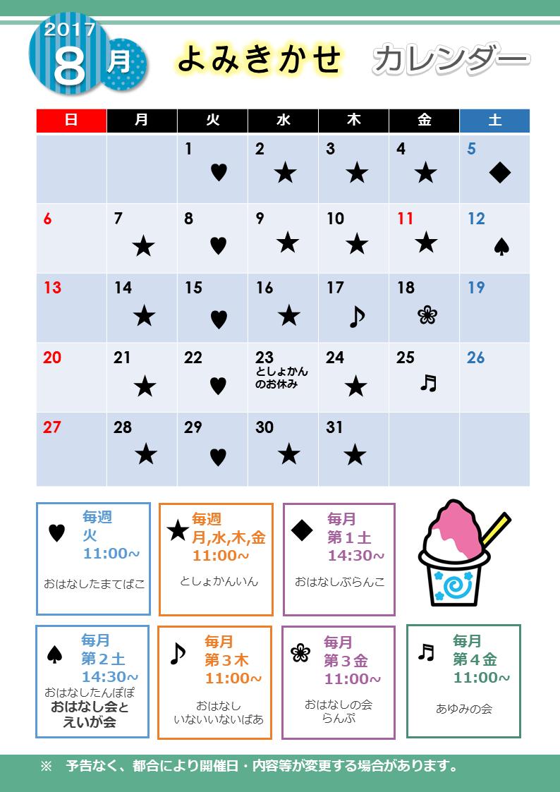 http://www.lib.seto.aichi.jp/calender/images/0e3a120347280ab2a1a5347a139b1d38013e1e34.png