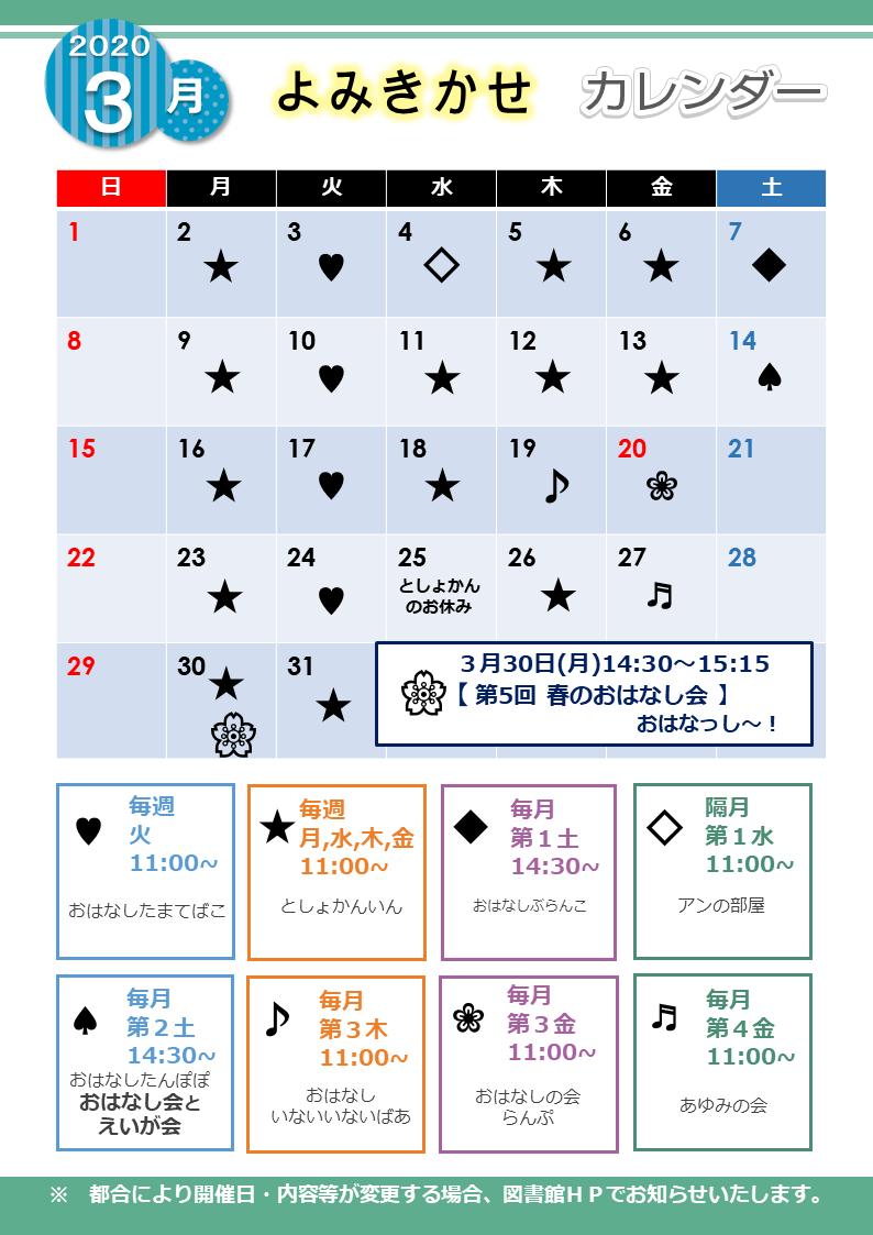 http://www.lib.seto.aichi.jp/calender/images/202003.png