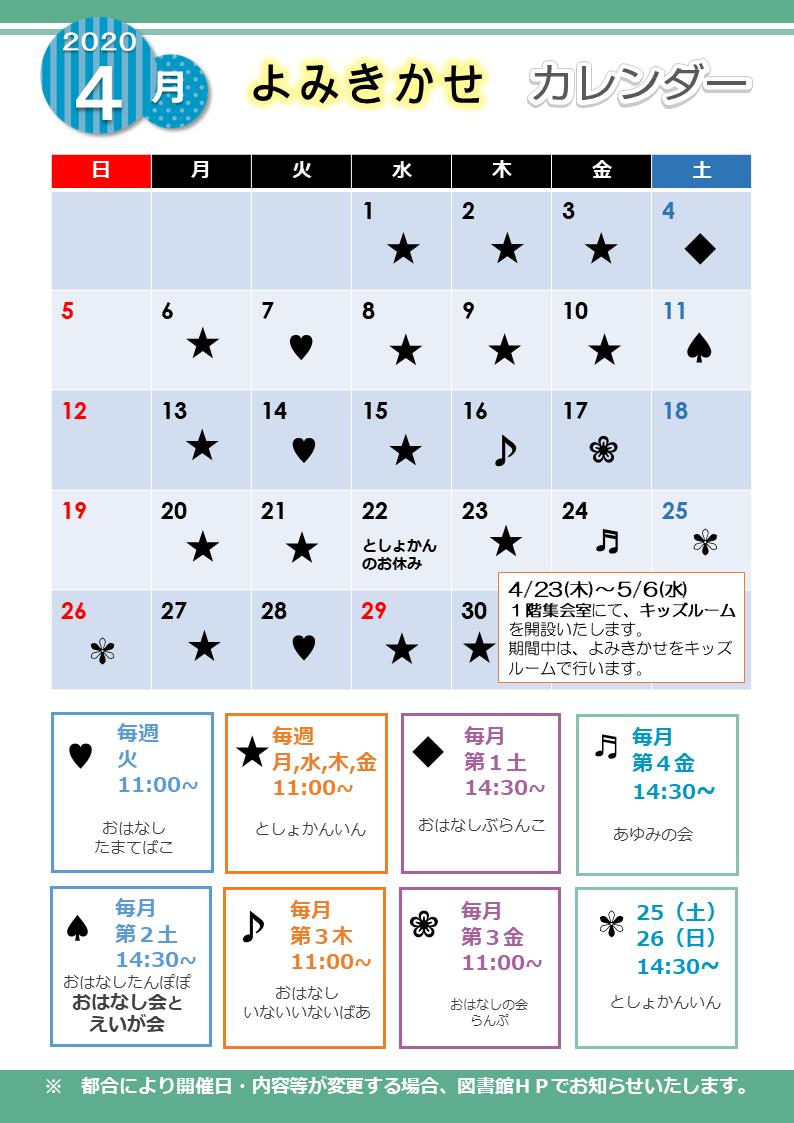 http://www.lib.seto.aichi.jp/calender/images/25fbfcd7fb01222c746c70c29958cb5ed487e916.png