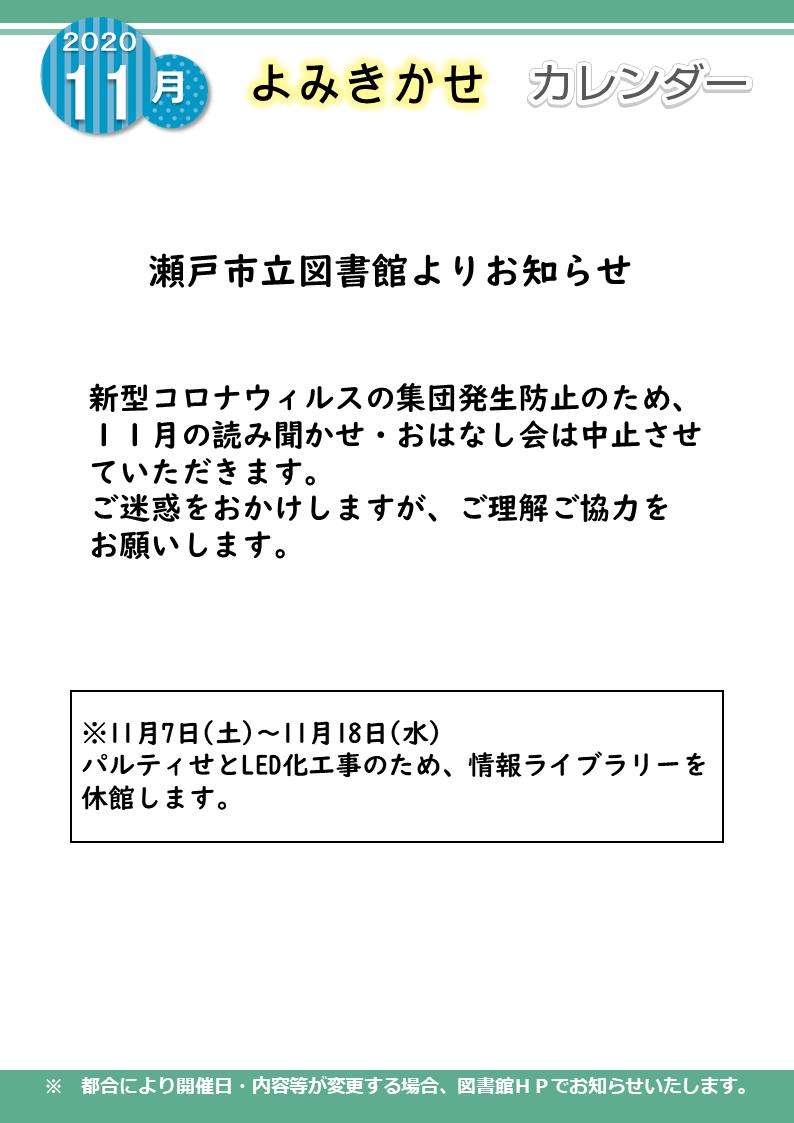 http://www.lib.seto.aichi.jp/calender/images/295c90b5083e45e33cb7b2ffdb12b0cbda458252.png