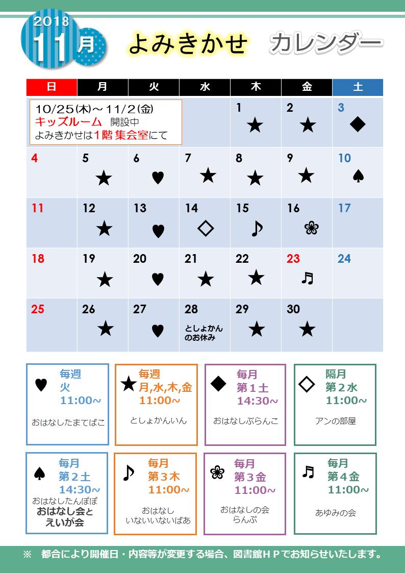 http://www.lib.seto.aichi.jp/calender/images/43771c66cbc91a521775aa7724f359d3268f118c.png