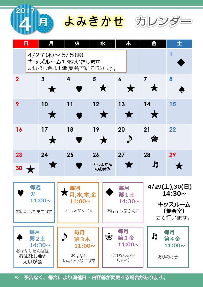 http://www.lib.seto.aichi.jp/calender/images/443a4d54baf730ccdc17dccb4086d88a6303bc21.png