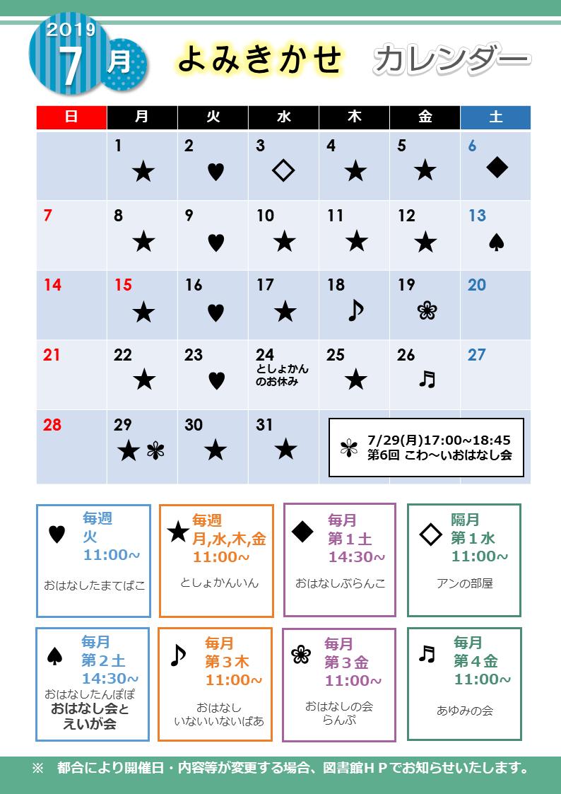 http://www.lib.seto.aichi.jp/calender/images/4e7d24d8ffc61b87f797073a9c487ec69bf5cec4.png