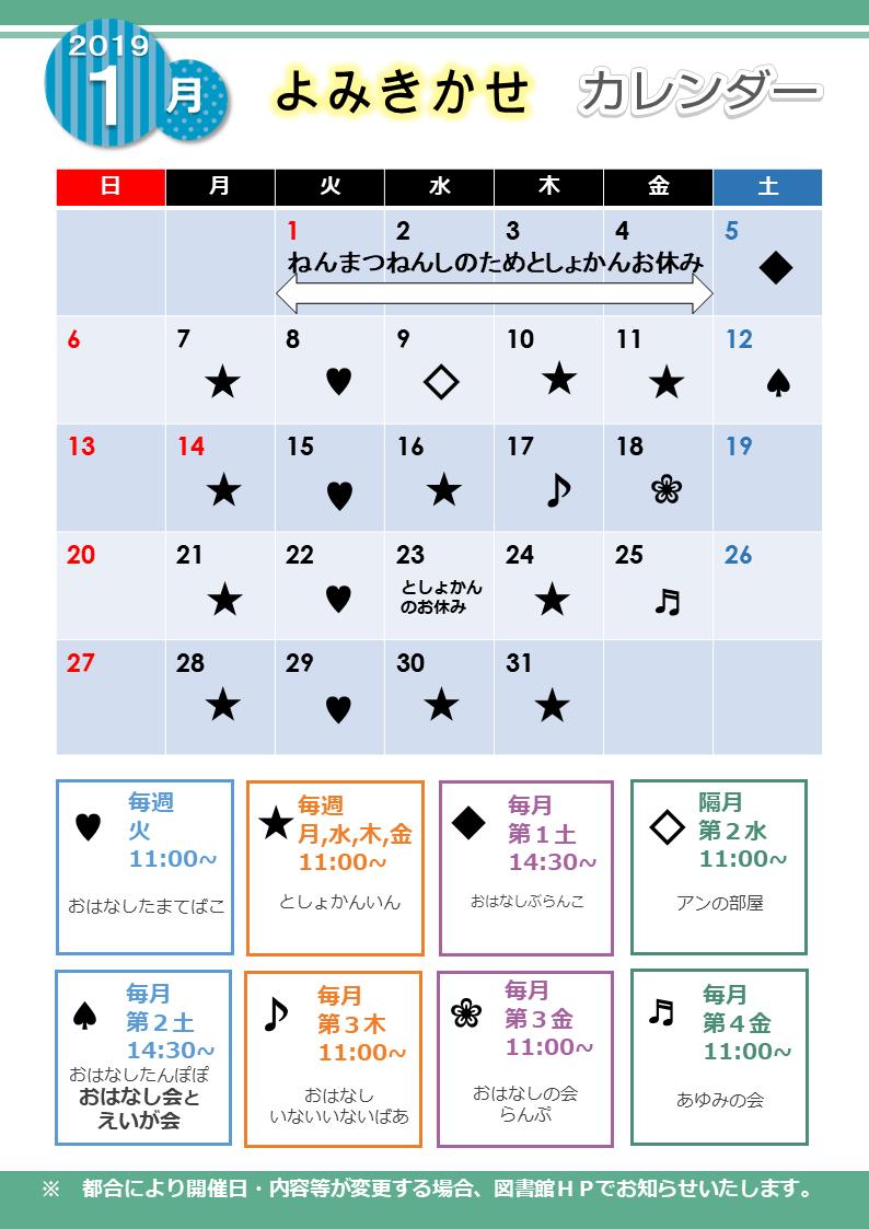 http://www.lib.seto.aichi.jp/calender/images/70021446e3015d8d142b8f7b8cff8a74b2384c07.png