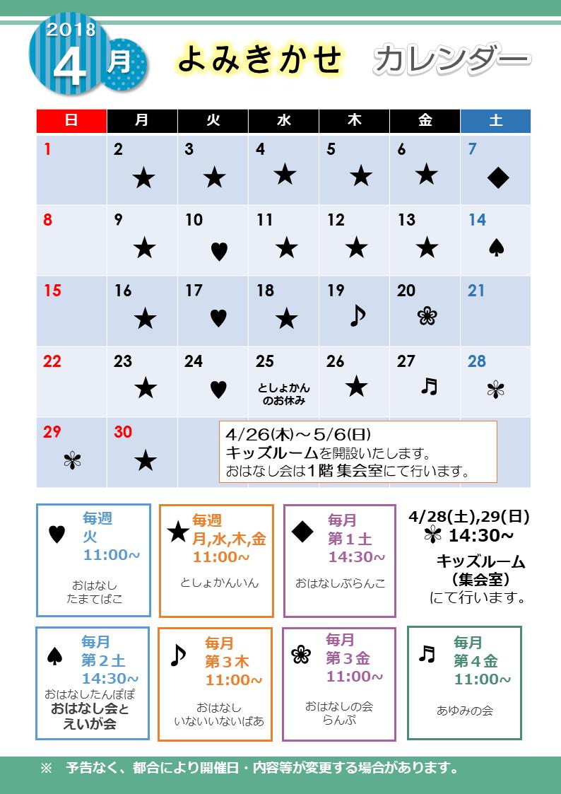 http://www.lib.seto.aichi.jp/calender/images/9f93ca682951fe93aae5b183bc5368fdb9702e7d.png