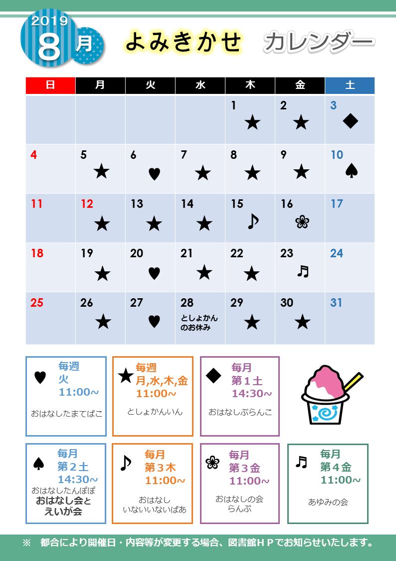 http://www.lib.seto.aichi.jp/calender/images/a7e1d10fbf56b6b40cac78bade6d2fbd580577e1.png