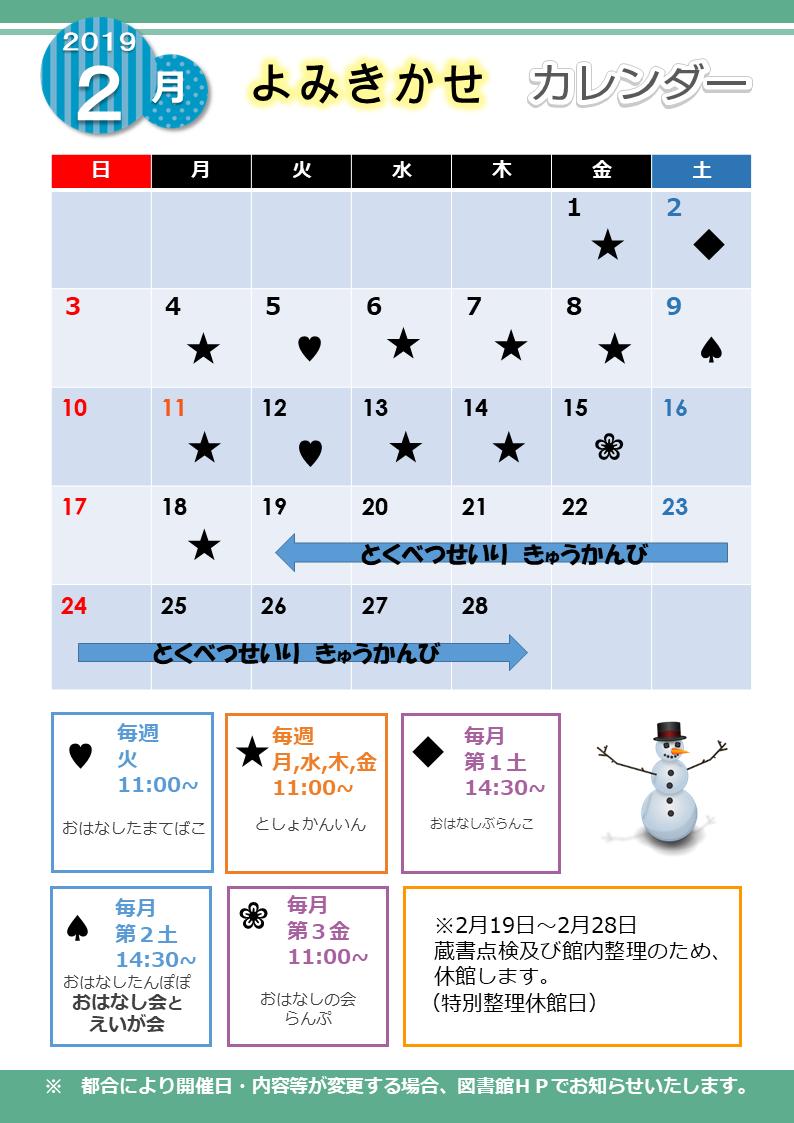 http://www.lib.seto.aichi.jp/calender/images/a95d9e55ef84b6885a625e30f3548ab70605655d.png