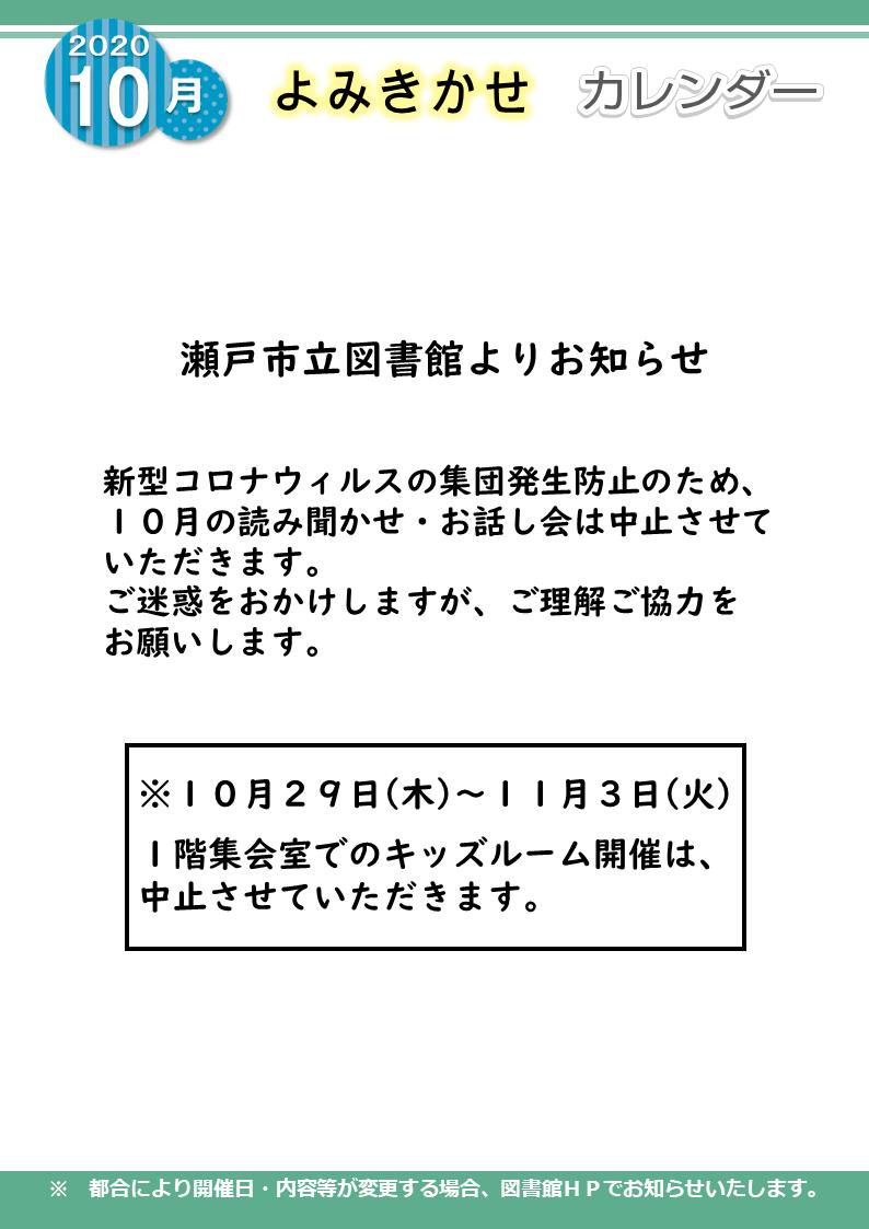 http://www.lib.seto.aichi.jp/calender/images/d66c1735746de493d2690fb357bb9c6086e3bc93.png