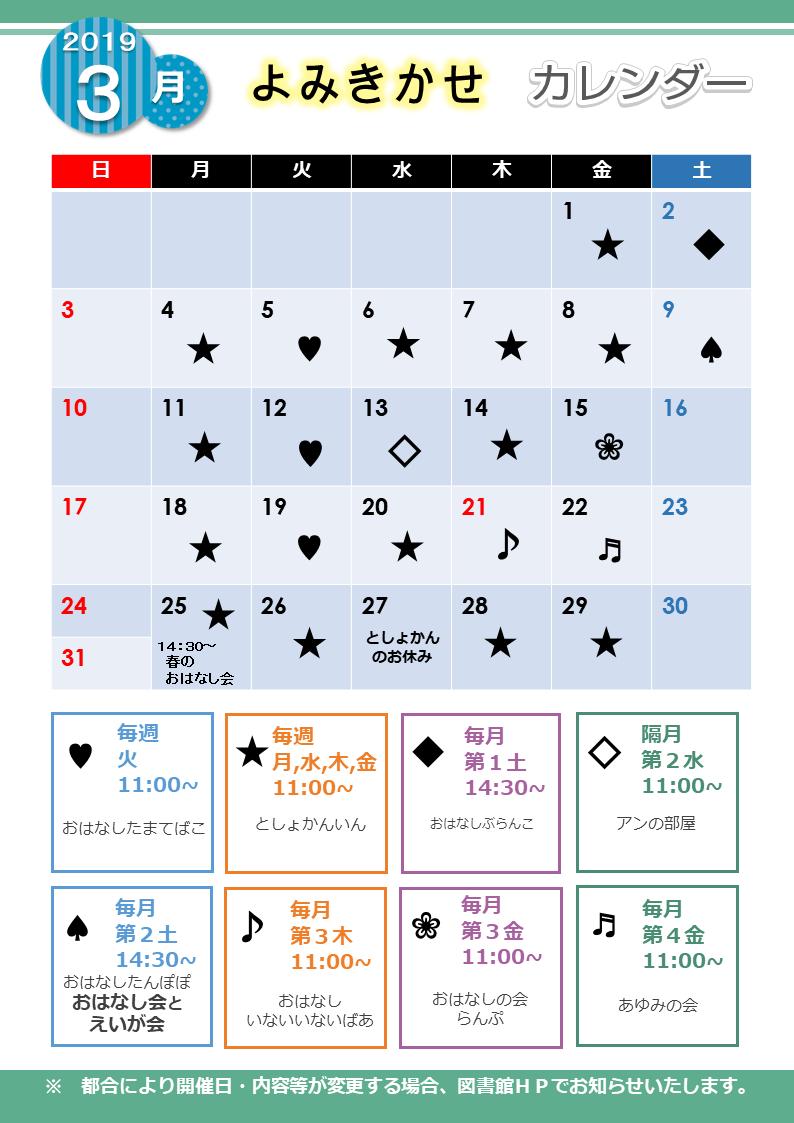 http://www.lib.seto.aichi.jp/calender/images/d78a485549bcb33ed5c8552591031f9e4bfc8e9a.png