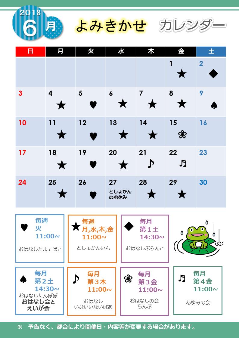 http://www.lib.seto.aichi.jp/calender/images/e6c7eedc43eb4dc0b05481c2bd0ce6b70dc14b21.png