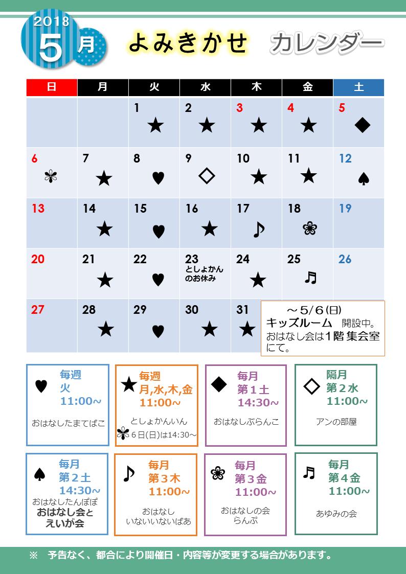 http://www.lib.seto.aichi.jp/calender/images/fc9ba90be02ea9729bbed2e52bdb168d8cdd4a02.png