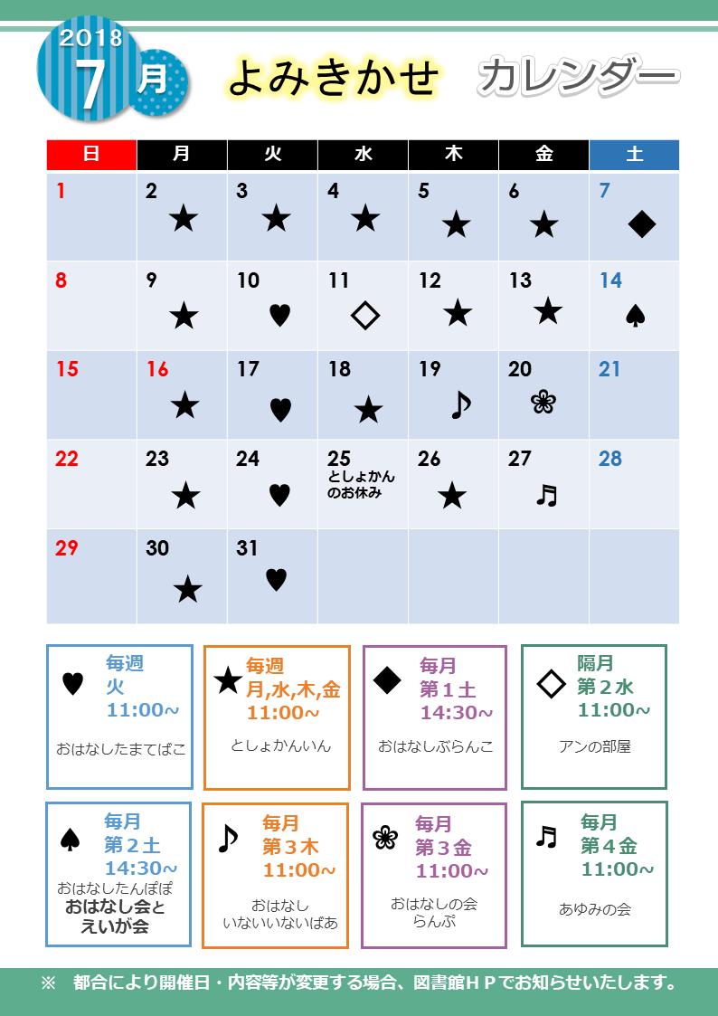 http://www.lib.seto.aichi.jp/calender/images/ff4d2e9b565ecbcd1a6050da74d58d69608f6357.png