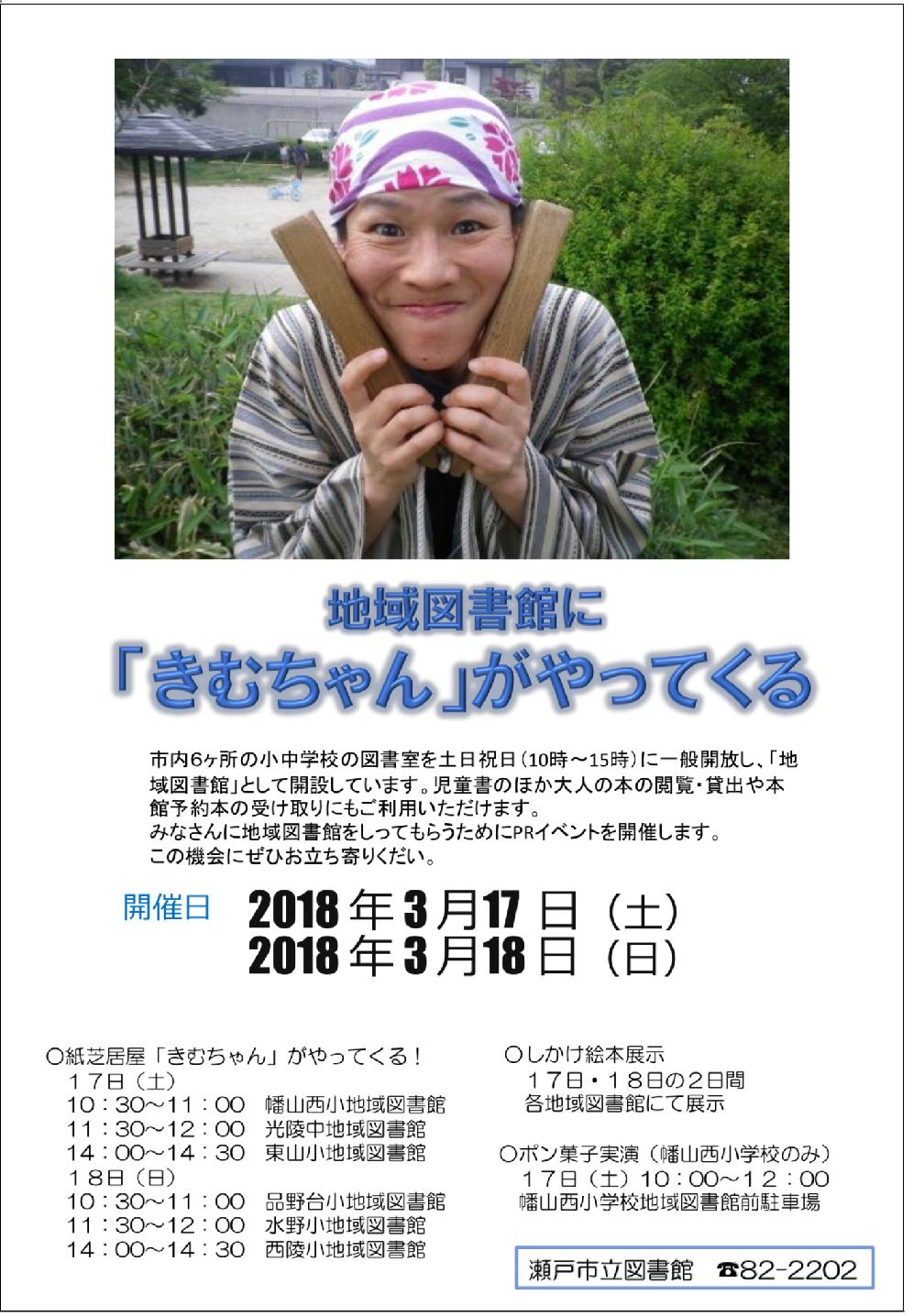 http://www.lib.seto.aichi.jp/news/images/24f32da06a96d29c86bc6419161c46d619496c30.png