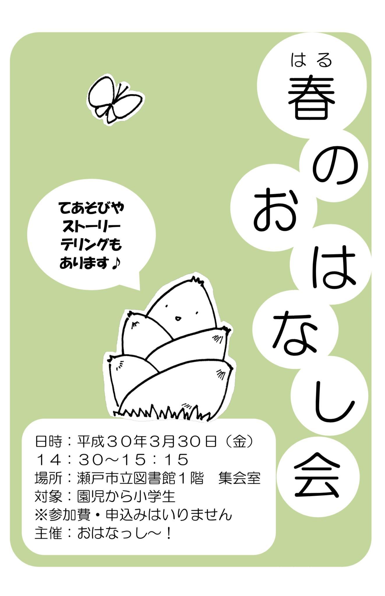 http://www.lib.seto.aichi.jp/news/images/IMG_E1281.JPG